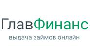 МФО ГлавФинанс - срочные займы онлайн