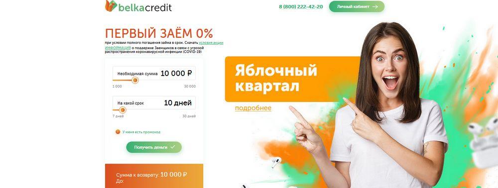 МФО Белка Кредит - заявка онлайн