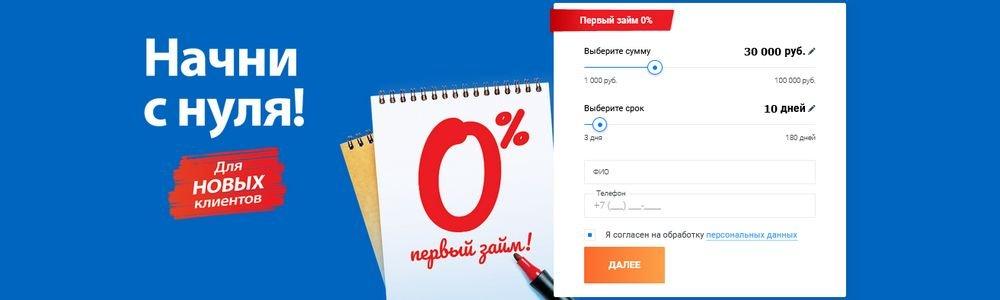 Займы Быстроденьги - 0% для новых клиентов