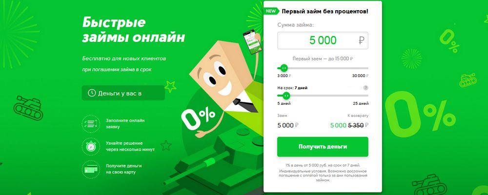 Быстрые онлайн займы Cash-U