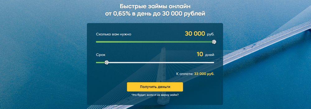 Взять займ ГлавФинанс онлайн