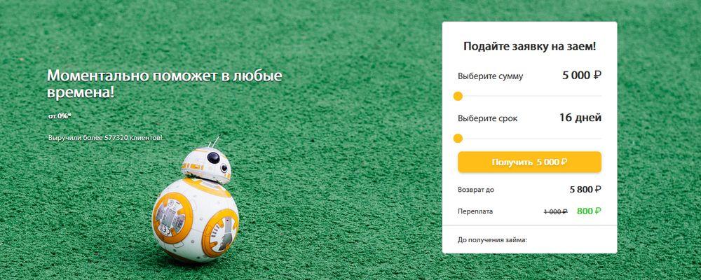 RobotMoney - моментальные займы онлайн