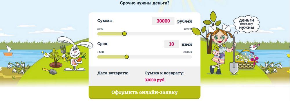 Взять займ СрочноДеньги онлайн
