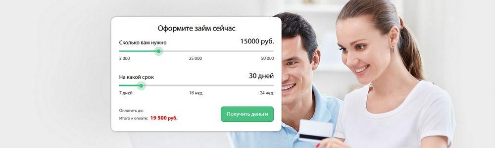 Онлайн заявка на Турбозайм