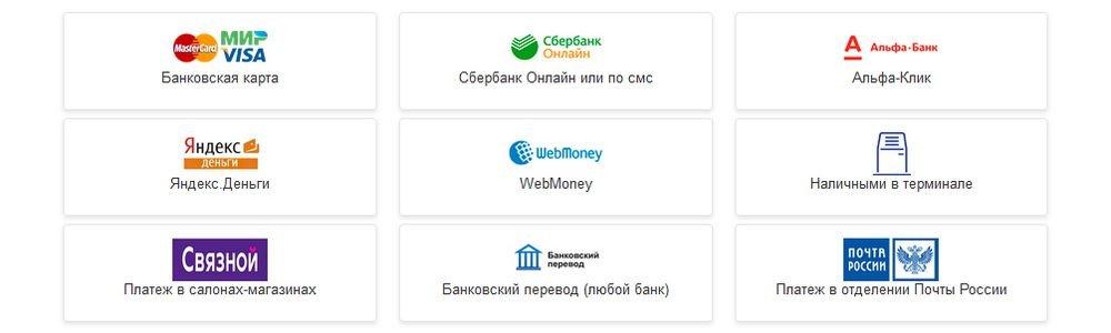 Все способы погашения займов в МФК Вебзайм