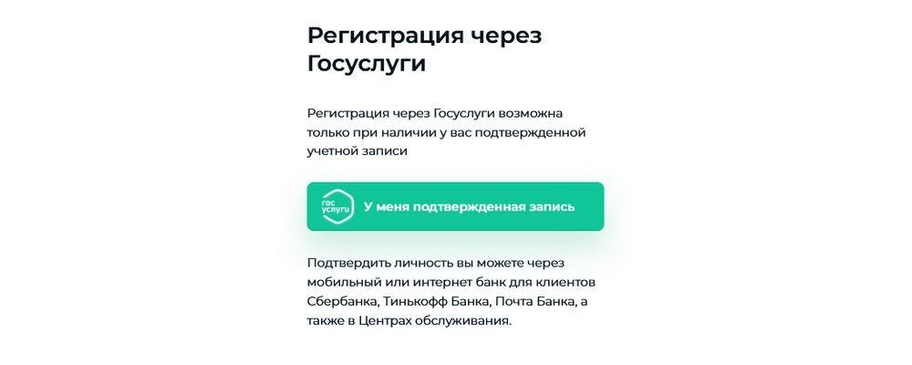 Регистрация на сайте Займиго через Госуслуги