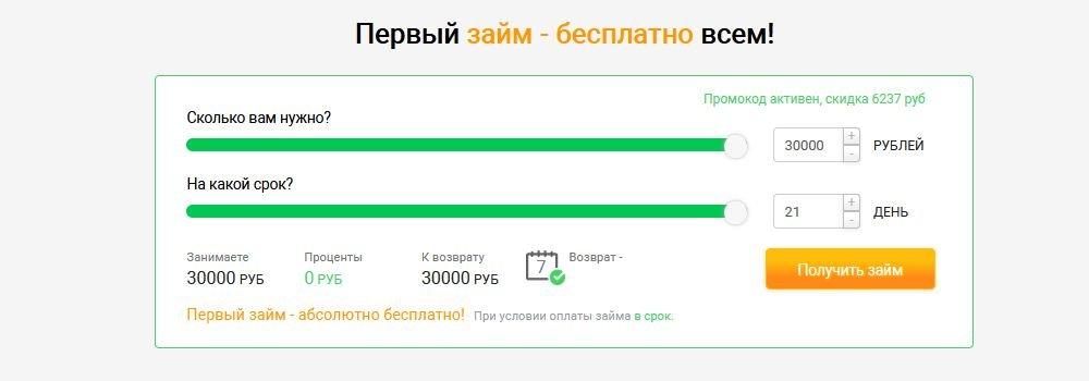 Получить займ еКапуста онлайн