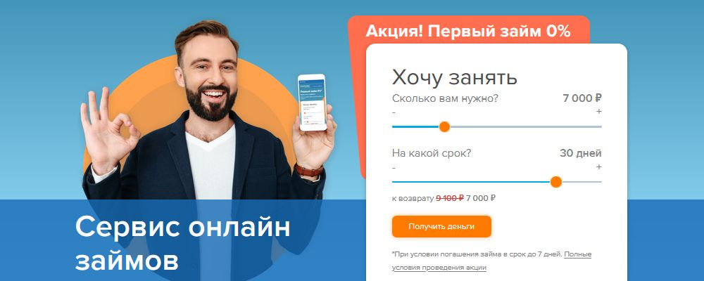 Получить онлайн займ Joymoney