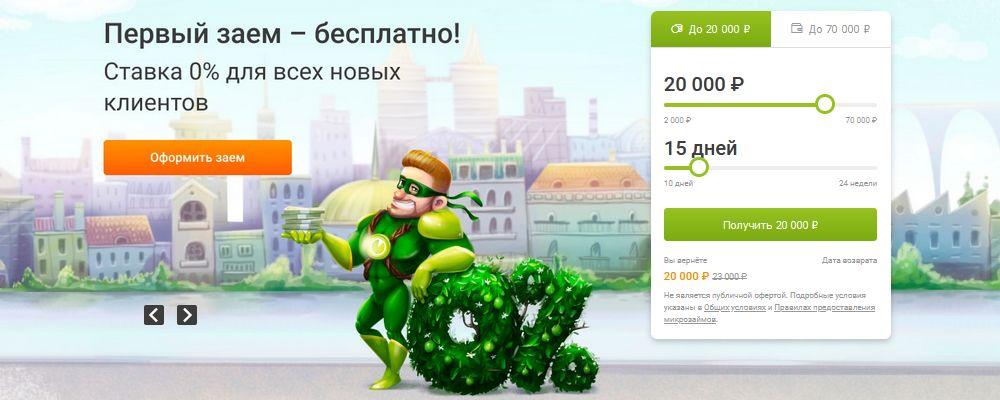 Получить беспроцентный займ Lime онлайн