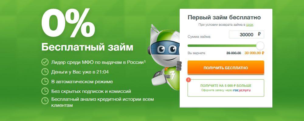 Робот Займер: онлайн оформление займов