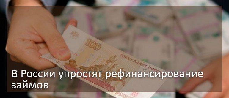 В России упростят рефинансирование займов