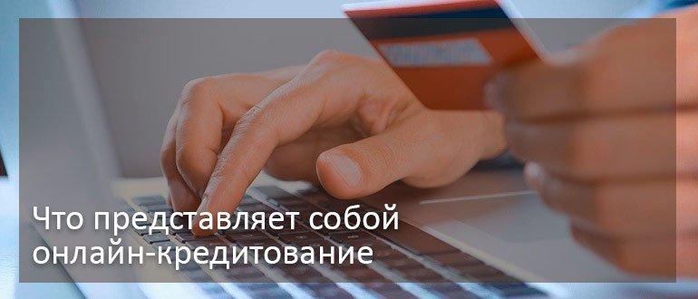 Что представляет собой онлайн-кредитование
