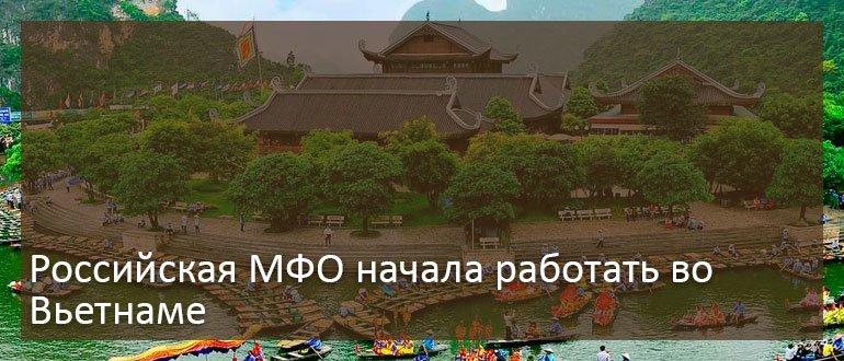Российская МФО начала работать во Вьетнаме