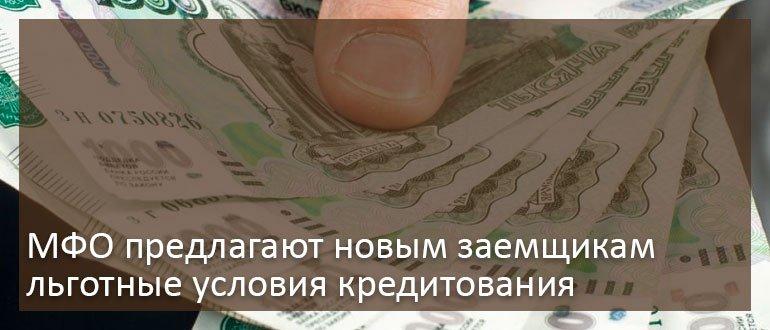 МФО предлагают новым заемщикам льготные условия кредитования