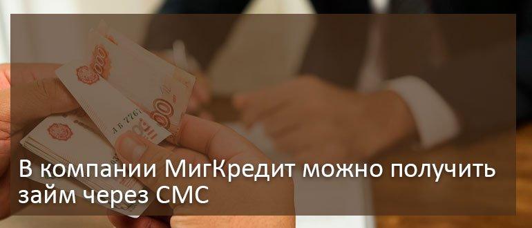 В компании МигКредит можно получить займ через СМС
