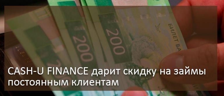 CASH-U FINANCE дарит скидку на займы постоянным клиентам