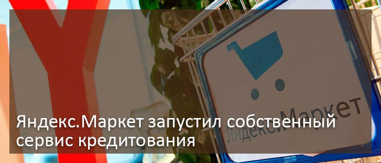 Яндекс.Маркет запустил собственный сервис кредитования