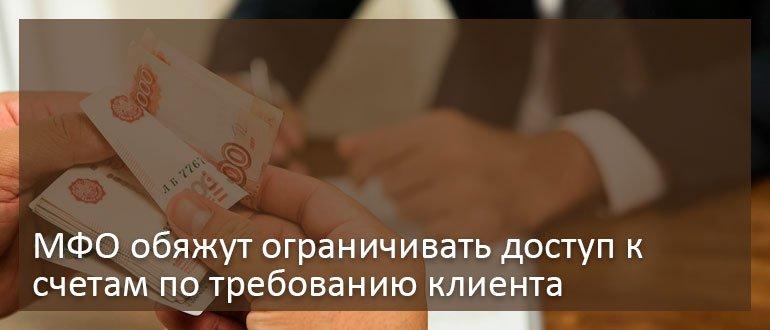 МФО обяжут ограничивать доступ к счетам по требованию клиента