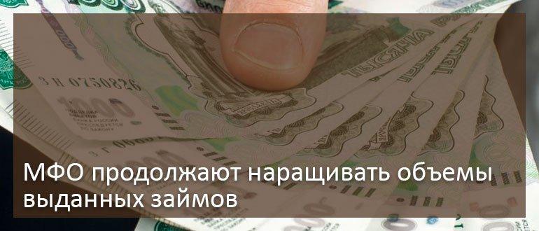 МФО продолжают наращивать объемы выданных займов