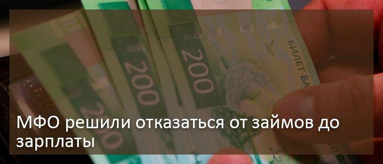 МФО решили отказаться от займов до зарплаты
