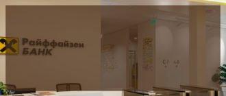 В Райффайзенбанке открыть депозит можно на новых условиях