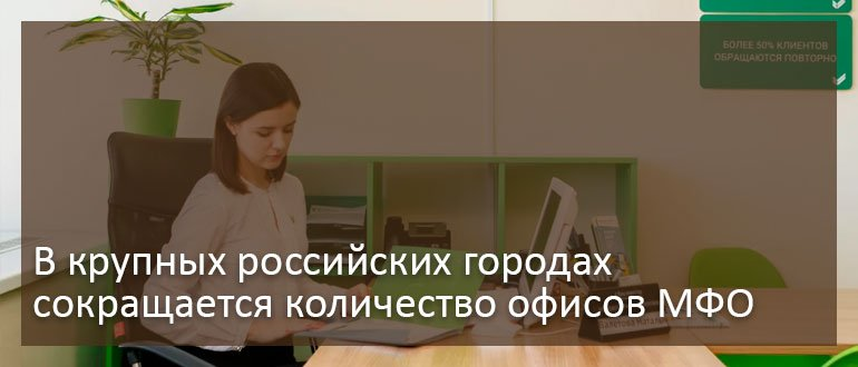 В крупных российских городах сокращается количество офисов МФО