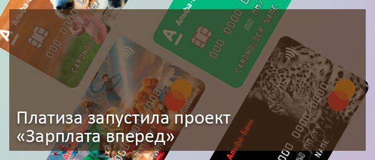 Платиза запустила проект «Зарплата вперед»