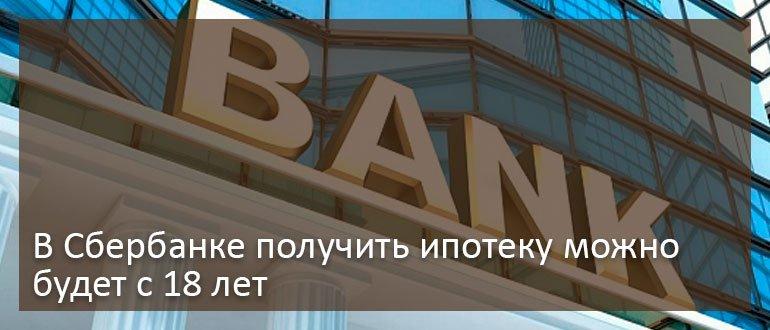 В Сбербанке получить ипотеку можно будет с 18 лет