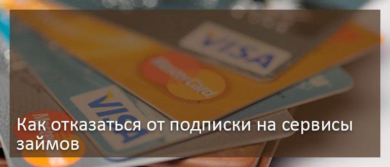 Как отказаться от подписки на сервисы подбора займов