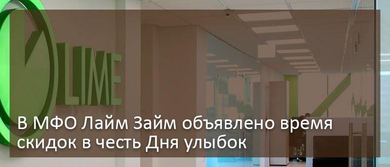 В МФО Лайм Займ объявлено время скидок в честь Дня улыбок