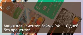 Акция для клиентов Займы.РФ – 10 дней без процентов
